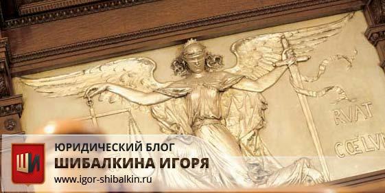 Юридический блог Шибалкина Игоря