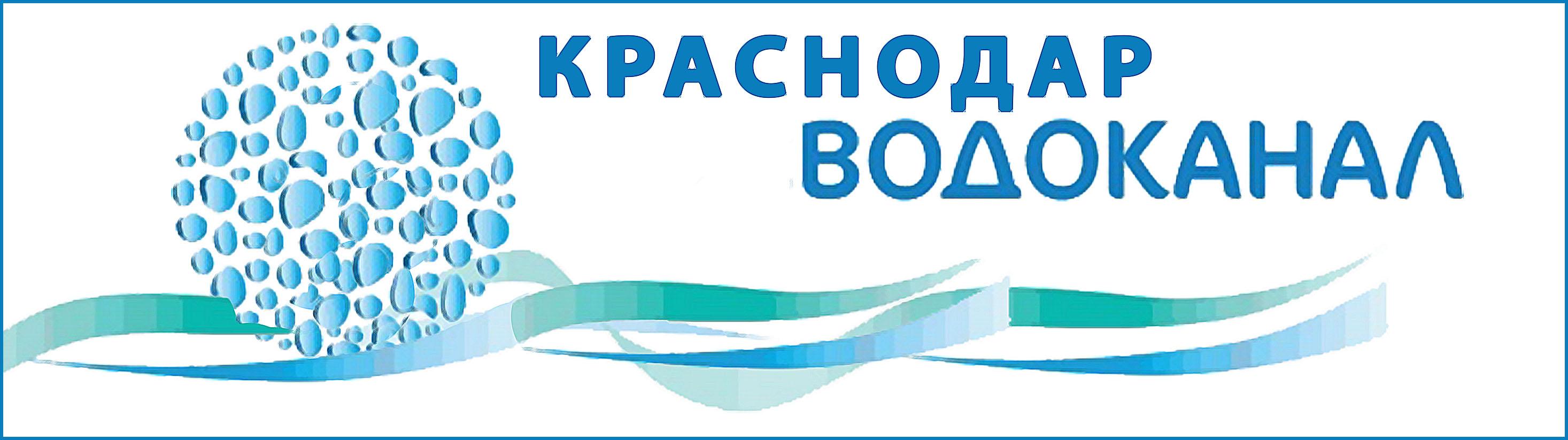 Краснодар Водоканал
