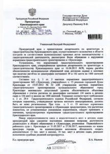Ответ-Прокуратуры-Краснодарского-края-на-депутатский-запрос