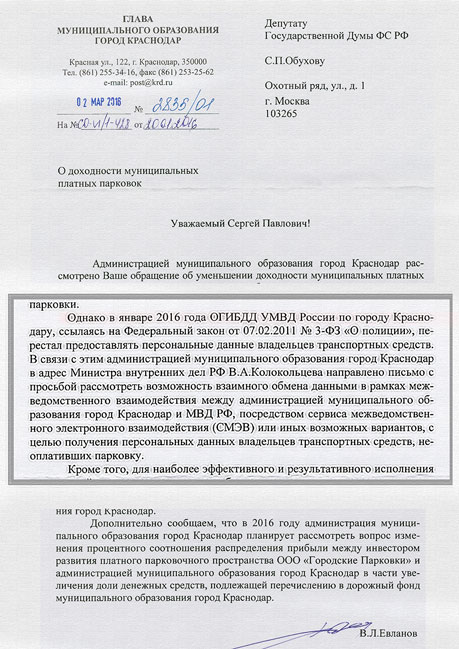 Запрос-Обухова-СП