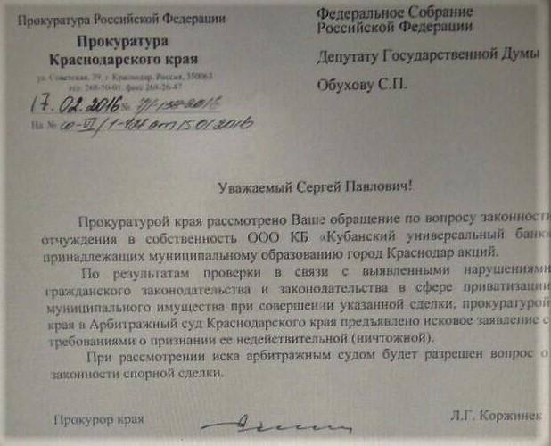 Ответ Прокуратуры Краснодарского края