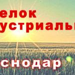 Поселок Индустриальный Краснодар