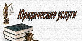 Услуги-Юридические-Краснодар