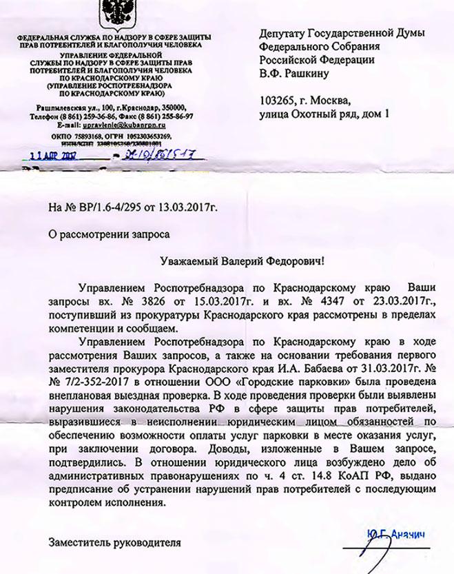 Ответ депутату Рашкину от Роспотребнадзора о привлечении ООО Городские парковки к ответственности за нарушение закона о защите прав потребителей