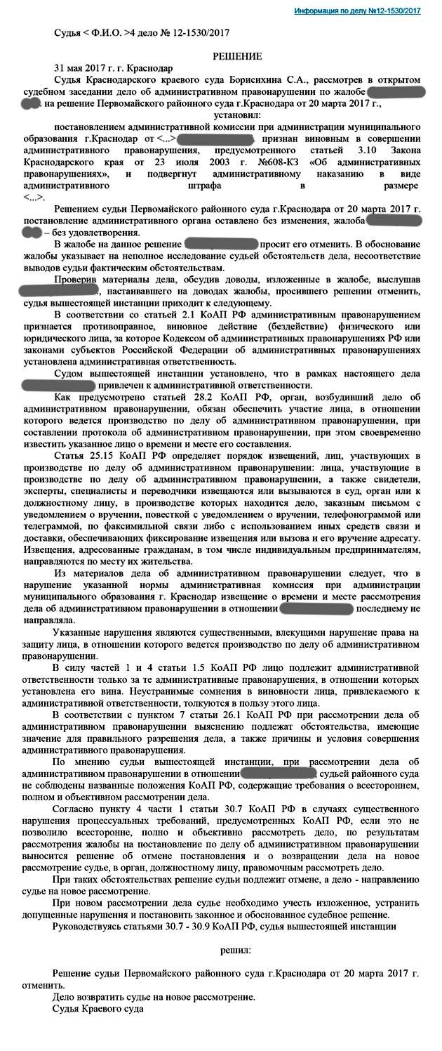 Решение-Краснодарского-Краевого-суда-по-штрафу-за-парковку1