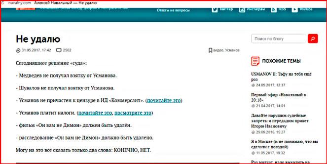 Суд-Усманов-против-Навальный