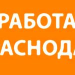 Работа Краснодар