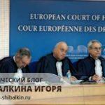 Европейский Суд по правам человек