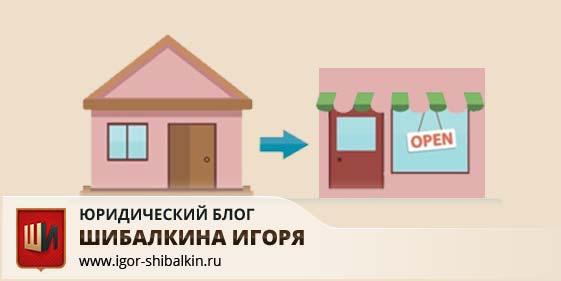 Дом перевод в нежилое