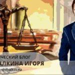 Адвокат и весы