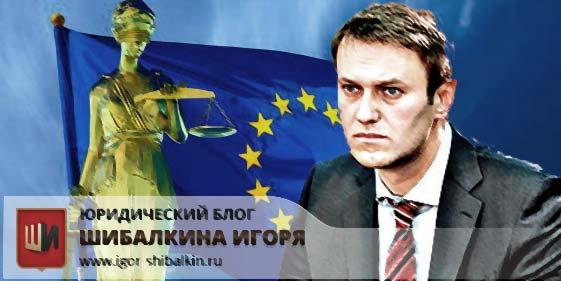 Навальный и Фемида на фоне влага ЕС