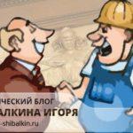 работник и работодатель