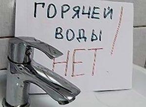 Горячей воды нет