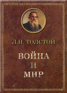 Книга Война и Мир Лев Толстой