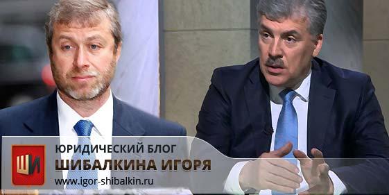 Грудинин и Абрамович