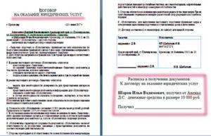 Скан договора и расписки