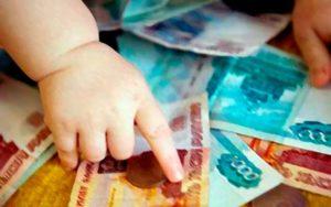 Выплата за второго ребёнка: как получить, всем не хватит?